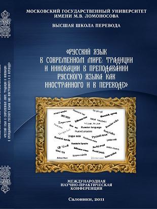 Русский язык в современном мире - 2011