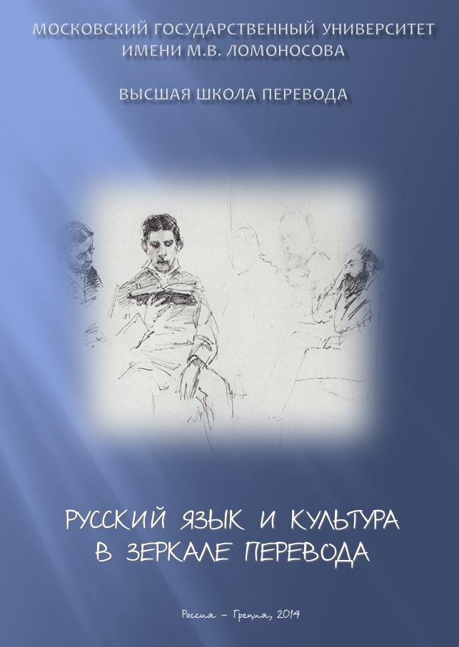 IV Международная научно-практическая конференция «Русский язык и культура в зеркале перевода» - 2014