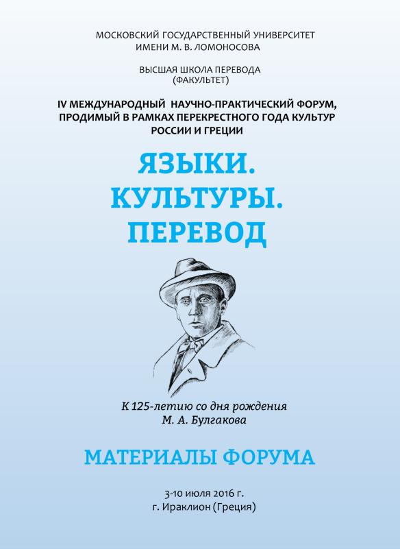 IV международный научно-практический форум для молодых исследователей «Языки. Культуры. Перевод»