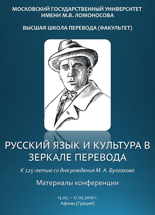 «Русский язык и культура в зеркале перевода» - 2016