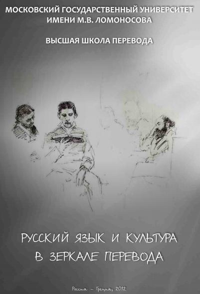 III Международная научно-практическая конференция «Русский язык и культура в зеркале перевода» - 2012